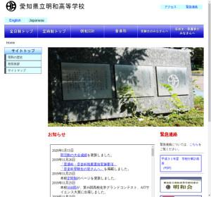 明和高校の公式サイト