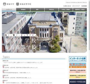 東海高校の公式サイト
