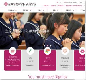 金城学院高校の公式サイト