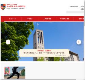 名古屋高校の公式サイト