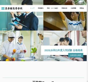 至学館高校の公式サイト