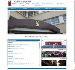 名古屋市立北高校の公式サイト