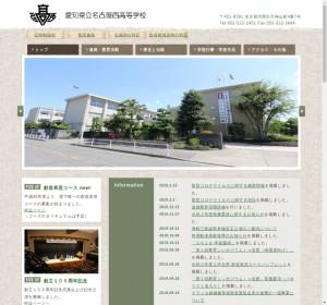 名古屋西高校の公式サイト
