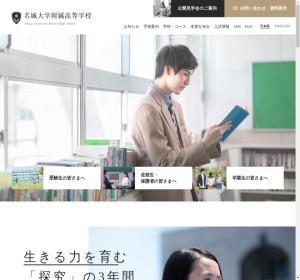 名城大学附属高校の公式サイト