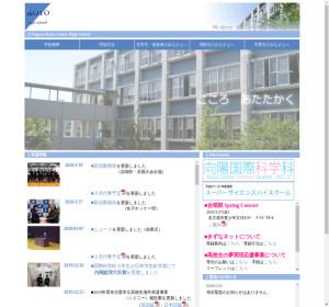 名古屋市立向陽高校の公式サイト