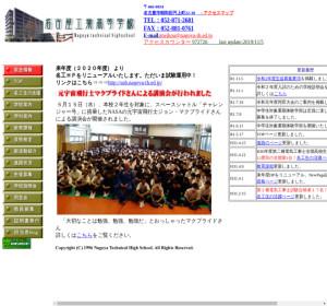 名古屋工業高校の公式サイト