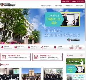 中京大学附属中京高校の公式サイト