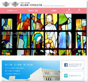 南山女子部高校の公式サイト