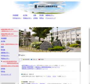 瑞陵高校の公式サイト