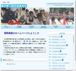 昭和高校の公式サイト