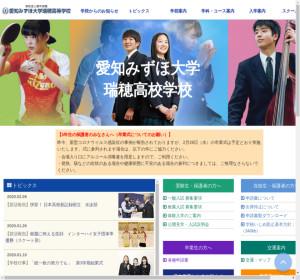 愛知みずほ大学瑞穂高校の公式サイト