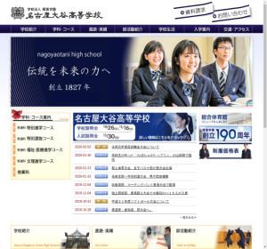 名古屋大谷高校の公式サイト