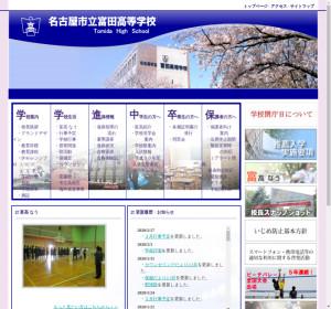 市立富田高校の公式サイト