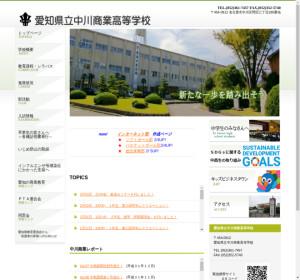 中川商業高校の公式サイト