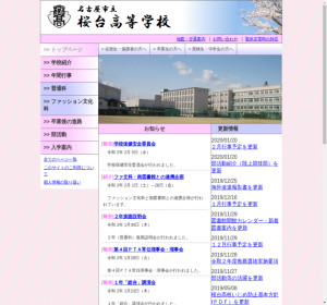 桜台高校の公式サイト