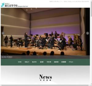 緑丘高校の公式サイト