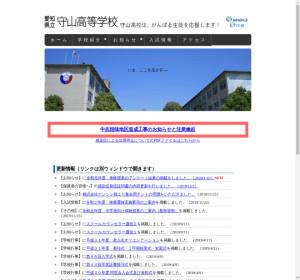 守山高校の公式サイト