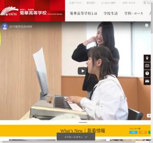菊華高校の公式サイト