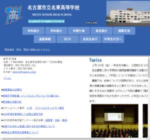 市立名東高校の公式サイト