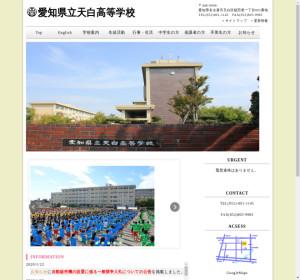 天白高校の公式サイト
