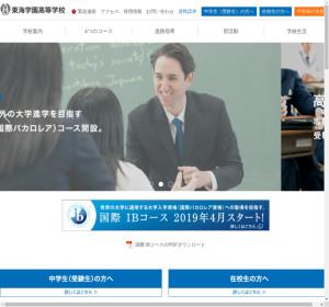 東海学園高校の公式サイト