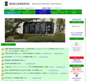 岡崎高校の公式サイト