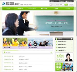 岡崎城西高校の公式サイト