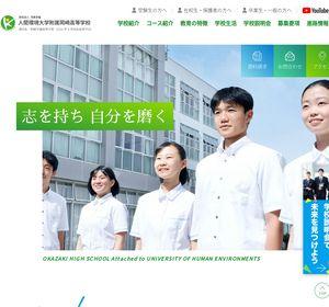岡崎 高校 掲示板