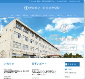 一宮南高校の公式サイト