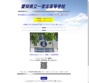 一宮北高校の公式サイト