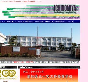 一宮工科高校の公式サイト