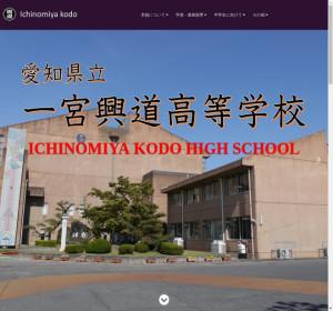 一宮興道高校の公式サイト