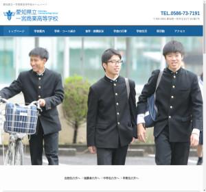 一宮商業高校の公式サイト