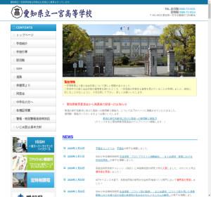 一宮高校の公式サイト