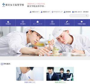 修文女子高校の公式サイト