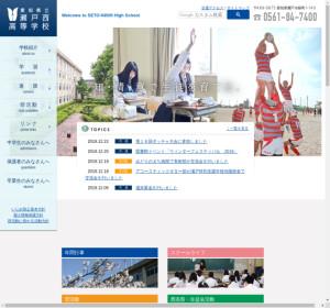 瀬戸西高校の公式サイト