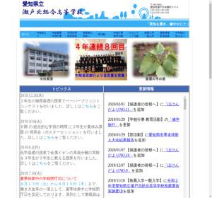 瀬戸北高校の公式サイト