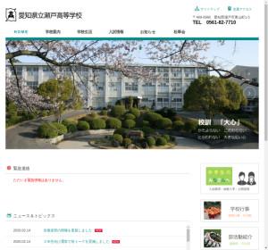 瀬戸高校の公式サイト
