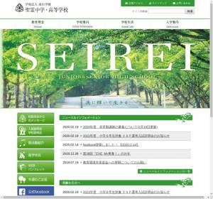 聖霊高校の公式サイト