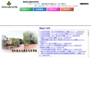 高蔵寺高校の公式サイト