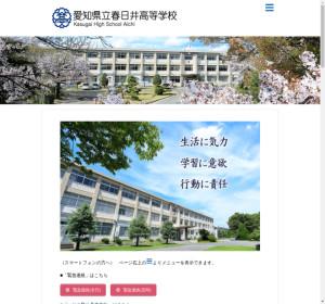 春日井高校の公式サイト