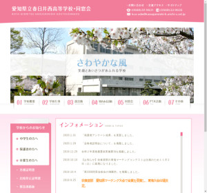 春日井西高校の公式サイト