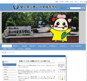 春日井東高校の公式サイト