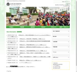 春日井南高校の公式サイト
