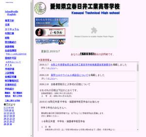 春日井工業高校の公式サイト