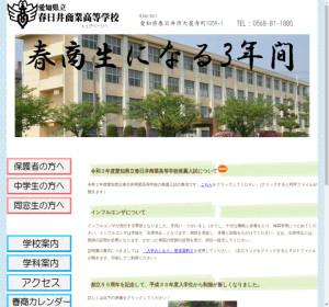 春日井商業高校の公式サイト