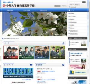 中部大学春日丘高校の公式サイト
