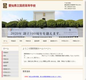 国府高校の公式サイト