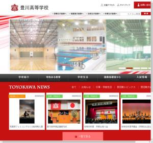 豊川高校の公式サイト