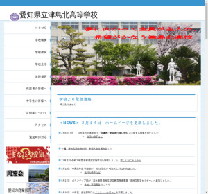 津島北高校の公式サイト